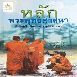 หลักพระพุทธศาสนาคู่มือเริ่มศึกษาพระพุทธศาสนา สุชีโว ภิกขุ สุชีพ ปุญญานุภาพ